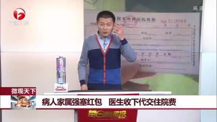 病人家属强塞红包 医生收下代交住院费 每日新闻报 20190122