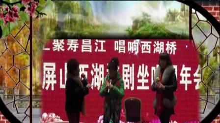 杭州建德市寿昌屏山婺剧坐唱团年会--汇聚寿昌江  唱响桥