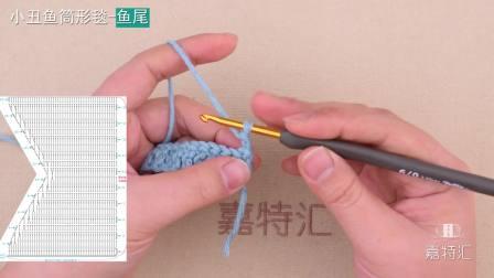 小丑鱼筒形毯编织花样图
