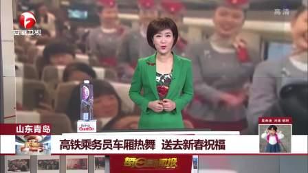 山东青岛:高铁乘务员车厢跳舞,送去新春祝福 每日新闻报 20190124