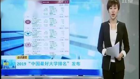 """2019""""中国最好大学排名""""出炉,""""清北浙""""三甲位次没有变化"""