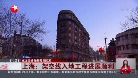 """上海:架空线入地工程进展顺利 告别""""蜘蛛网"""" 武康大楼展现舒朗天际线"""