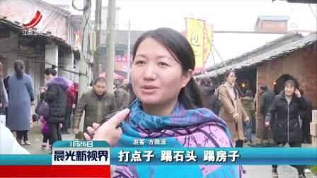 乡村里的民俗文化节