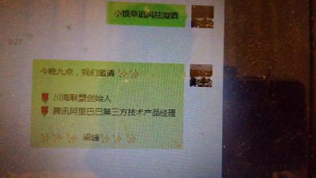 今晚有请小饿草创富平台川海联讯创始人梁峰老师激情开讲!