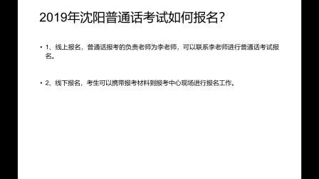 2019年沈阳市普通话考试报名入口