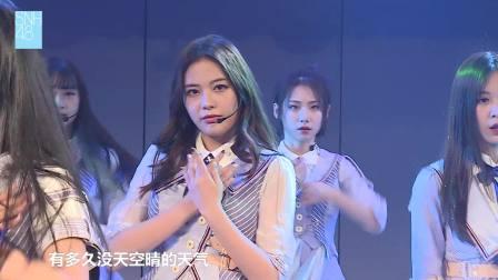 清新的声线加上清爽的音乐伴奏,让这首《天空信》温暖且治愈 SNH48剧场公演 20190126