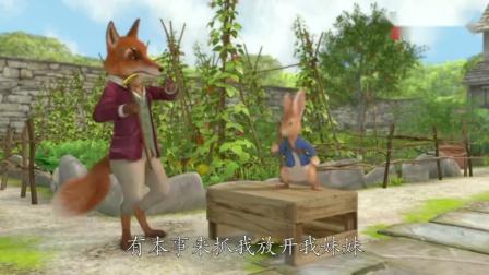 比得和莉莉用萝卜攻击狐狸救了本杰明,没想到小妹妹不见了