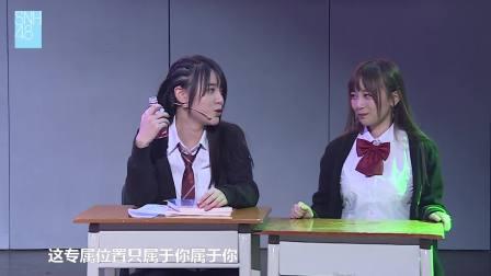 一首《噗通噗通》让人回想青春的悸动,那时简单的爱情简直不要太甜 SNH48剧场公演 20190126