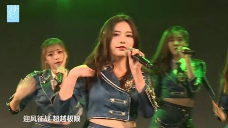 高潮再起!SNH48 Team X带来《新航路》,青春舞风征服全场 SNH48剧场公演 20190126