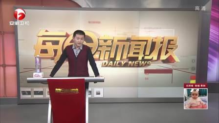上海:男人的家:醉酒报假警,姑娘被拘留 每日新闻报 20190127