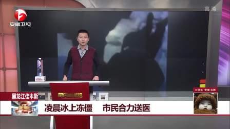 黑龙家佳木斯:凌晨冰上冻僵,市民合力送医 每日新闻报 20190127