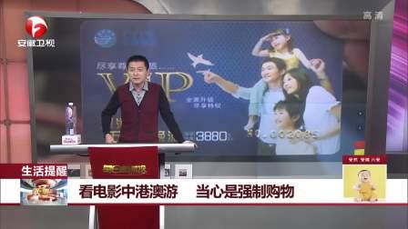 生活提醒:看电影中港澳游,当心是强制购物 每日新闻报 20190127