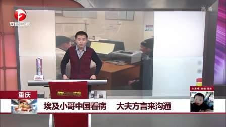 重庆:埃及小哥中国看病,大夫方言来沟通 每日新闻报 20190127