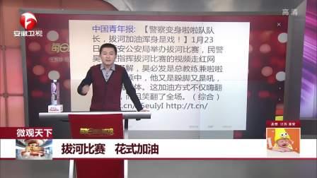 中国青年报微博关注:拔河比赛,花式加油 每日新闻报 20190127
