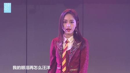 开场曲 《魔女的诗篇》给你一个魔法时代,我们已不在沉默不在忧伤 SNH48剧场公演 20190127