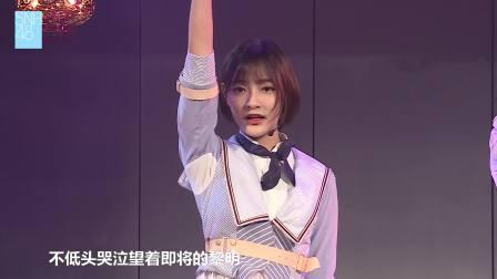 一首未署名的《天空信》,是你陪伴我的回忆 SNH48剧场公演 20190127