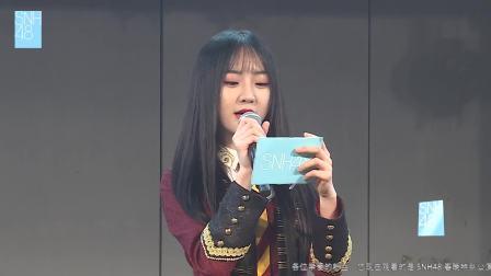 星梦之光TOP7评选结果已揭晓,这些都是2018年勤劳的小蜜蜂 SNH48剧场公演 20190127