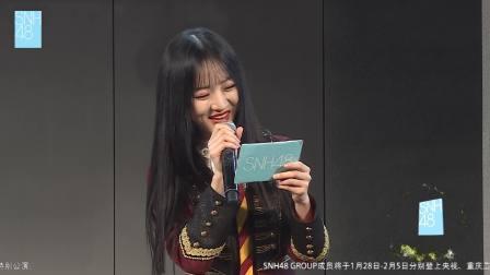 SNH48剧场公演中的那些名场面你还记得多少?快和我们一起会回顾一下吧! SNH48剧场公演 20190127
