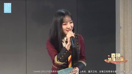 搞笑翻车现名场面来一波,这奖品真的不是在开玩笑 SNH48剧场公演 20190127