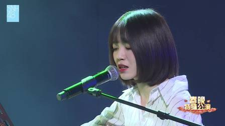 小姐姐吉他弹唱献上原创曲目,超搞笑现场取歌名《你是我最好的那个》 SNH48剧场公演 20190127