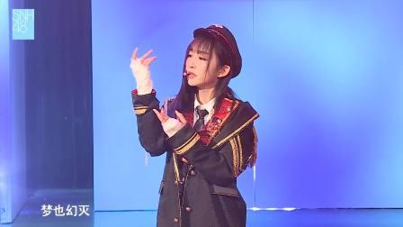 抛开痛苦准备出发,让世界记住我得《钢铁之翼》 SNH48剧场公演 20190127