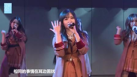 《化为滚石》在沉默中奔跑,让热情燃烧改变这个世界 SNH48剧场公演 20190127