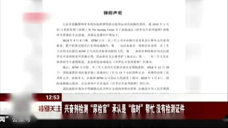 中国游泳协会发表声明:孙杨没有违反国际泳联反兴奋剂规则