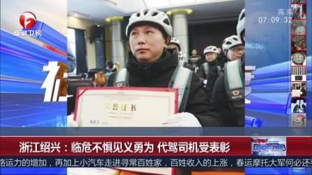 浙江绍兴:临危不惧见义勇为 代驾司机受表彰