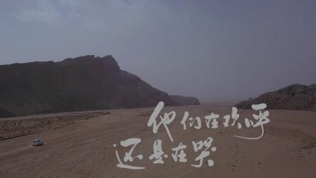 《飞驰的人生》MV 高晓松老狼献歌《飞驰人生》