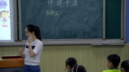 《回顧·拓展一》人教版小學語文六下課堂實錄-重慶_長壽區-高秀娟