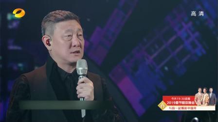 韩磊:《四十不惑》致敬改革开放四十周年 2019湖南春晚倒计时 20190129