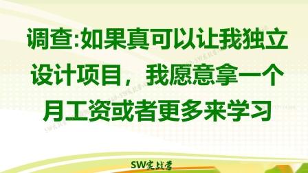SolidWorks机械非标自动化设计视频教程SW实战营