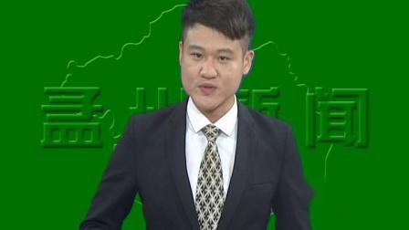 孟州市河阳薛氏2018倡学活动 孟州市新闻