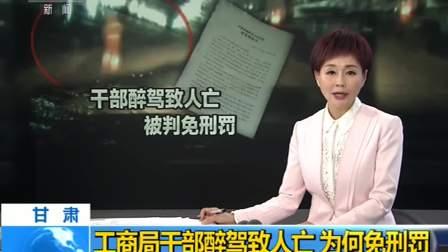 新闻直播间 2019 甘肃:工商局干部醉驾致人亡 为何免刑罚