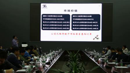 10-量产型商业微小卫星项目