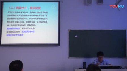 衡水中学高三历史教学策略研讨 宋胜龙-_标清