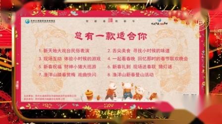 2019第四届新春民俗文化节