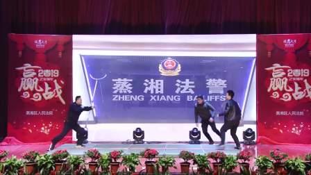 蒸湘区人民法院第二届迎新文艺联欢会