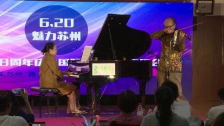 百亚八周年庆典音乐会杨圭斌教授《沉思》