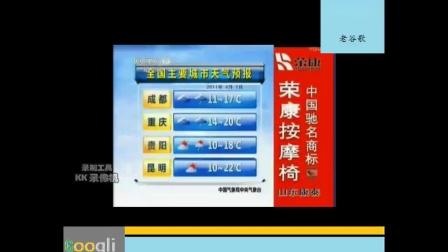 2011 CCTV13天气预报音乐