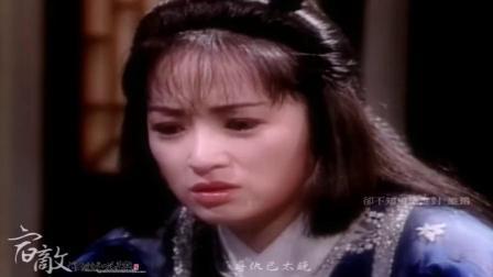 93包青天血雲幡傳奇(展昭&連彩雲)-【宿敵】