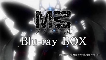 【TV动画】M3 ~黑钢~ Blu ray Box 告知PV