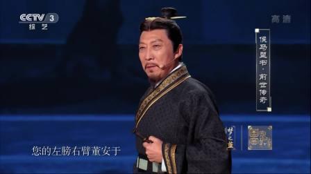 韩童生一改往日风格,霸气演绎晋国领袖赵鞅 国家宝藏 20190202