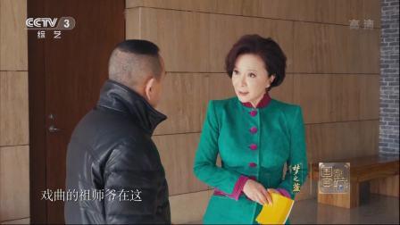潘长江、蔡明变身国宝守护人,潘长江寻找戏曲祖师爷 国家宝藏 20190202