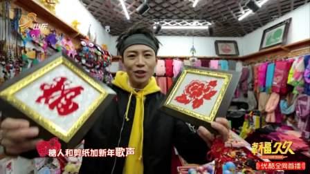 王晓龙帅气说唱《嗨!庙会》,演绎多样百变趣味民俗 山东春晚 20190202