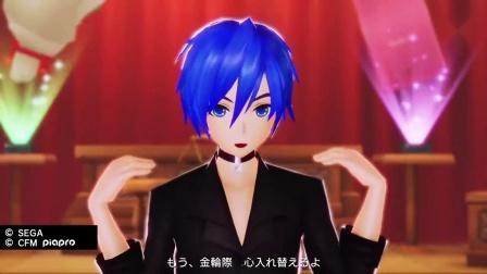 【初音未来歌姬计划X HD】恋爱裁判【KAITO:有罪】cove【自制】