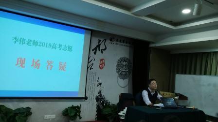 李伟老师2月3日高考志愿答疑会-邢台2019