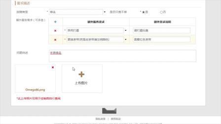 上海纳沙泰尔手表服务中心CSIS系统操作视频