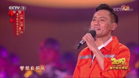 刘烨白宇唱响《时代号子》,man力十足展现中国力量 央视春晚 20190204