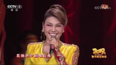 沙溢胡可乌兰图雅《点赞新时代》,用歌声颂扬美丽新中国 央视春晚 20190204
